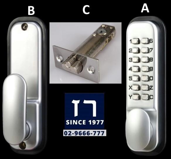 חלקי המנעול - מנעול מספרים
