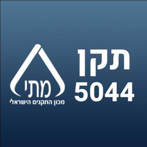 תקן ישראלי 5044 לדלתות כניסה